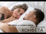 Сергей Жуков - Конфета (DJ Noise &amp Vanco Remix)