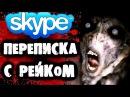 СТРАШИЛКИ НА НОЧЬ Переписка с Рейком в Skype