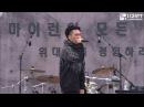170910 비틀어 JUNOFLO 김효은 창모 아디다스마이런 서울