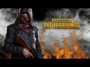 PlayerUnknowns Battlegrounds ПАБГ Двое из ларца