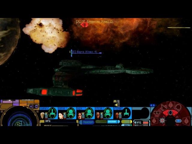 Star Trek: Тень Доминиона - прохождение - миссия 1-5 - Возвращение домой