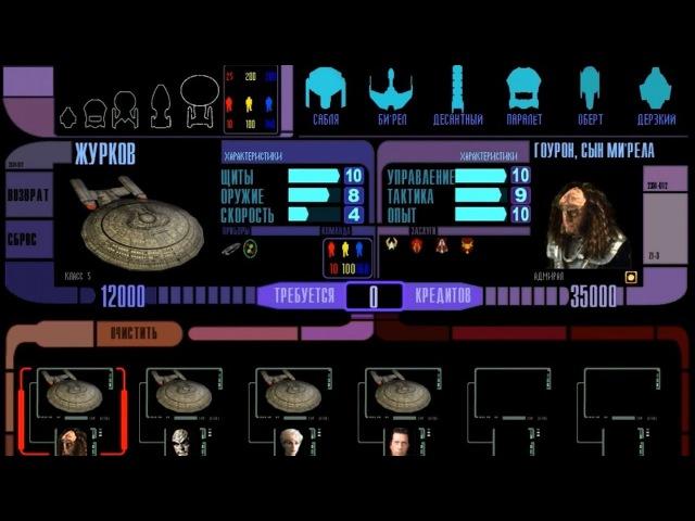 Star Trek: Тень Доминиона - прохождение - миссия 1-9 - След на песке