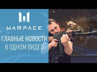 Warface: короткие новости #20