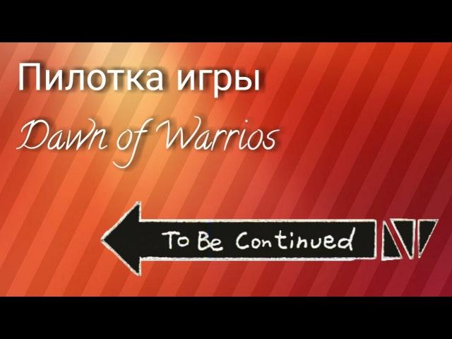 Пилотная серия Dawn of Warrios 0