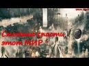 Megaton Rainfall - Игра 2017 - Как спасти мир - Вторжение инопланетян - Обзор на русском