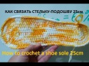 Как связать подошву крючком 25см/ How to crochet a shoe sole 25cm/ Сокращенный урок
