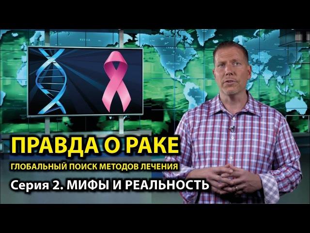 ПРАВДА О РАКЕ. Глобальный поиск методов лечения. Серия 2 (Новый сезон)