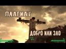 Плагиат - Добро или Зло?   Fallout: YouTube