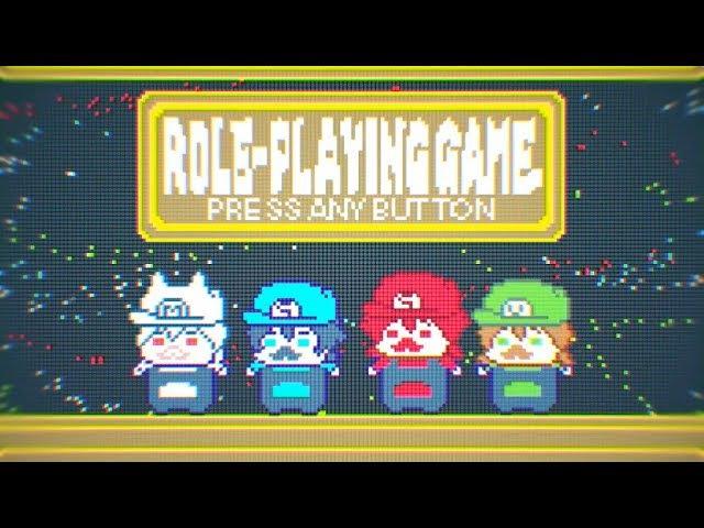 MV ロールプレイングゲーム そらまふうらさか オリジナル曲