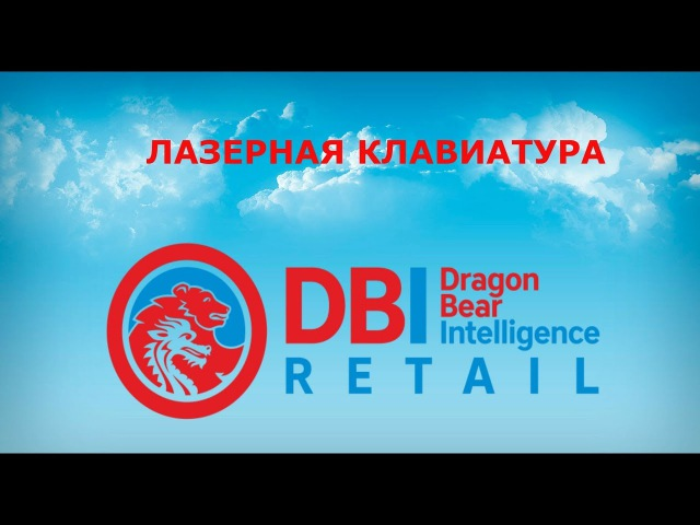 Обзор на лазерную клавиатуру от DBI Retail