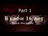 Мер  В свои 16 лет  Открыто  Риана Ихсанова