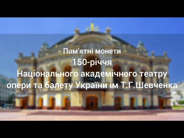 Пам'ятна монета 150 років Національному академічному театру опери та балету Укра...