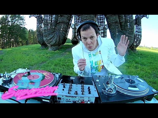 Лучший диджей на юбилей DJ SuperStar в деревне Никола Ленивец - Песняры - Косил Ясь Конюшину