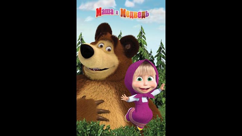 Маша и Медведь Три Машкетера