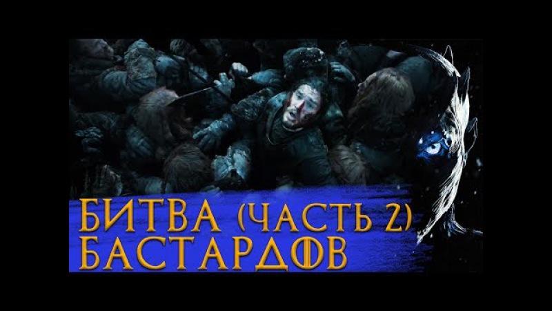 Игра Престолов - Битва Бастардов (Часть 2)