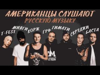 Американцы Слушают Русскую Музыку #28 ТИМАТИ, ГУФ, БАСТА, MiyaGI, T-Fest, СКРУДЖИ, КОРЖ, L'ONE
