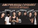 Американцы Слушают Русскую Музыку 28 ТИМАТИ, ГУФ, БАСТА, MiyaGI, T-Fest, СКРУДЖИ, КОРЖ, L'ONE