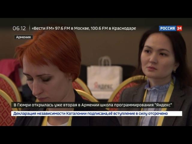 Новости на «Россия 24» • Сезон • В Гюмри открылась вторая в Армении школа программирования Яндекс » Freewka.com - Смотреть онлайн в хорощем качестве