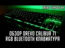 Drevo Calibur 71 - Обзор RGB Bluetooth клавиатуры. Розыгрыш SSD Drevo X1 Pro.