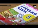 Родители отправили в Астану петицию про «кукуси» и «бутявки»
