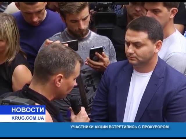 Участники акции встретились с прокурором