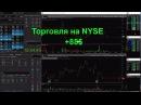 Торговля daytrading на NYSE 28.11.2017 88$