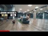 VLOG: Дневник Футболиста 3#4 Выездные матчи перед отпуском | Профилактика травм