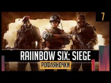 Рофляночки в Rainbow Six Siege #7