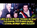Александр Волокитин - Обосрался на уроке (А.Волокитин, 1992) (Концерт-пьянка у А.Попова, запись 16.09.1994)