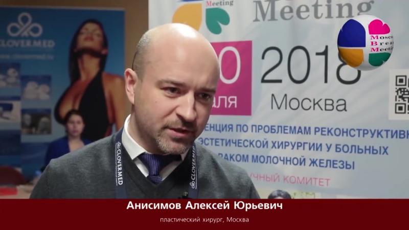 А.А. Анисимов для Moscow Breast Meeting (MBM) - 2018