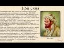 Авиценна - Абу Али Ибн Сина