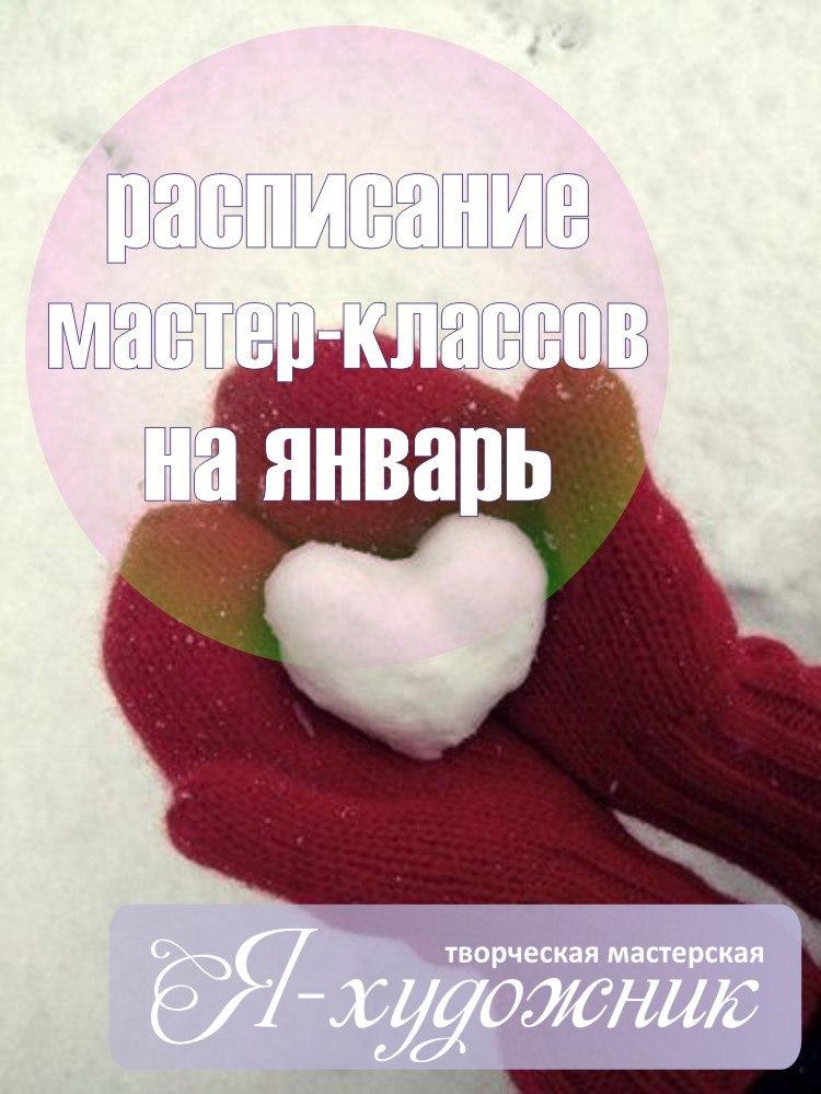 Афиша Тюмень Расписание мастер-классов на ЯНВАРЬ