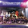 Театральная студия НИКА