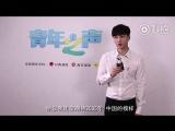 180212 EXO Lay Yixing @ CYL Hunan Weibo Update