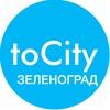 toCity в Зеленограде I Афиша I Скидки I