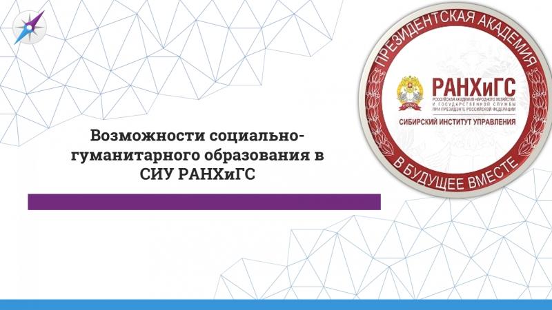 Возможности социально-гуманитарного образования в СИУ РАНХиГС