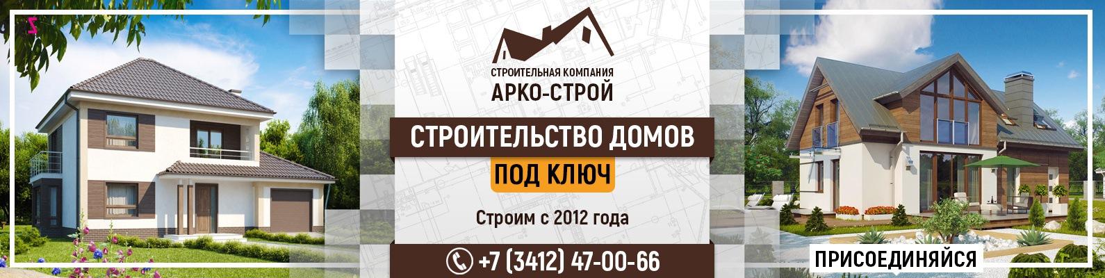 Ижевск строй регион строительная компания долгопрудненская строительная компания пик