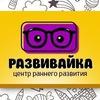 Детский центр РазвивайКа в Бобруйске