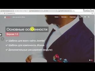 04. Настройка модуля JKassa uMarket – Карусель