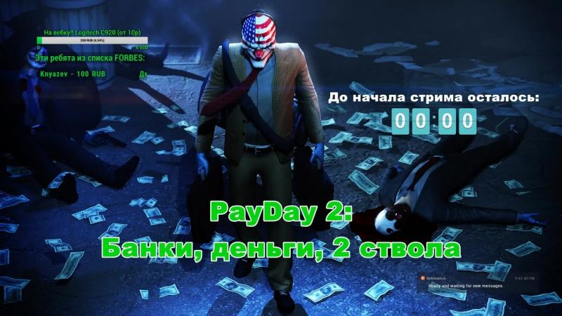 PayDay 2 Банки, деньги, 2 ствола