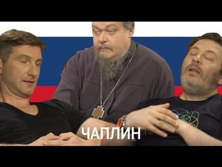 Чаплин о том, почему Путин и Патриарх попадут в ад и как фильм