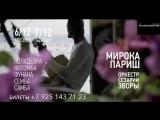 Мирока Париш и Оркестр Сезарии Эворы в России