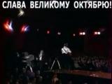 Игорь Демарин, Павел Дементьев - Октябрь 17-го года (Песня-87)