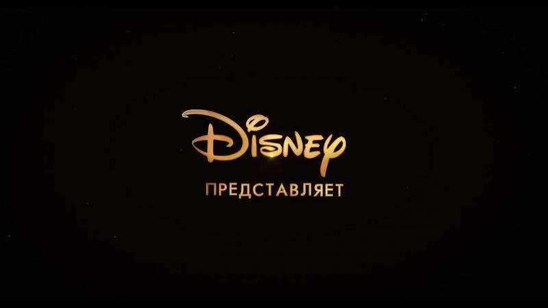 Щелкунчик и Четыре королевства (2018). Тизер-трейлер. Русский дублированный [1080p]