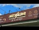 Живая вывеска для казино Невада в г.Минске конструкция на мосту около гостиницы Турист