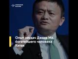 Богатейший человек Китая Джек Ма: «если вы ничего не делаете, все невозможно»