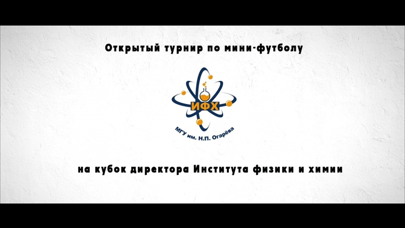 Открытый турнир по мини-футболу на кубок Директора ИФХ Нищева К.Н.