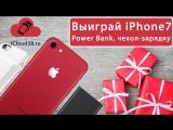 Разыгрываем iPhone7, Power Bank и чехол-зарядку