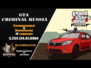 Криминальная россия ● Развиваемся в Намальске ● Где скачать? Смотрите в описании :)