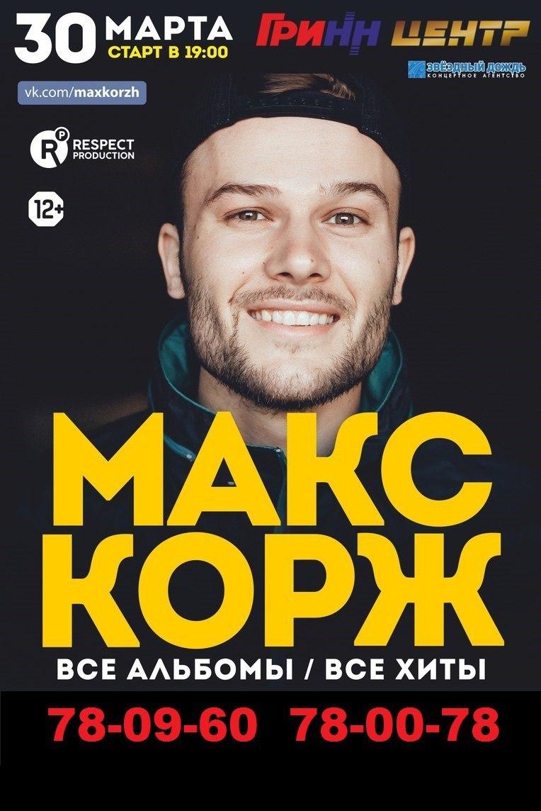 Макс Корж Все альбомы / Все хиты!
